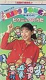 神崎ゆう子のKIDS'SONG「ピクニックのうた」~ばっちしVシリーズ [VHS]