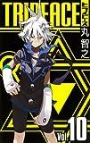 トライピース(10) (ガンガンコミックス)