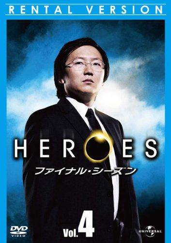 HEROES ヒーローズ ファイナルシーズン・4