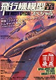 MODEL Art (モデル アート) 増刊 飛行機模型スペシャル7 2014年 11月号 [雑誌]