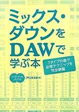 ミックス・ダウンをDAWで学ぶ本 3タイプの曲で必修テクニックを完全網羅(DVD-ROM2枚付)