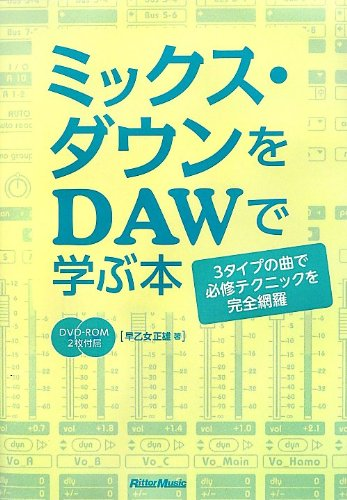 Exhaustive compulsory techniques on mixdown and learn by DAW books 3 type song (2 DVD-ROM update)