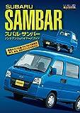 スバル・サンバー メンテナンス&バイヤーズガイド (エンスーCARガイドDIRECT)
