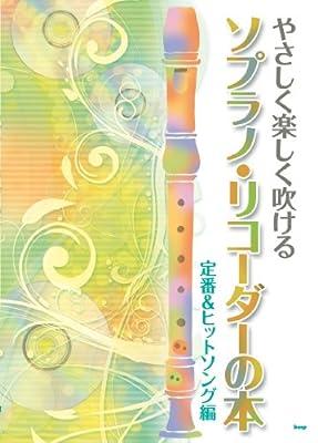 やさしく楽しく吹ける ソプラノリコーダーの本 定番&ヒットソング編