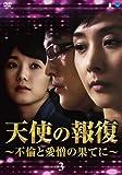 天使の報復 ~不倫と愛憎の果てに~ DVD-BOX3[DVD]