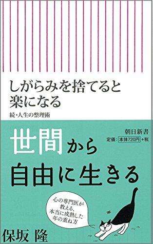 しがらみを捨てると楽になる 続・人生の整理術 (朝日新書)