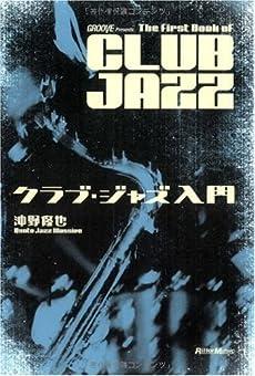 GROOVE presents クラブ・ジャズ入門