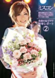 ミスコン2 未来の女子アナ陵辱レポート [DVD]
