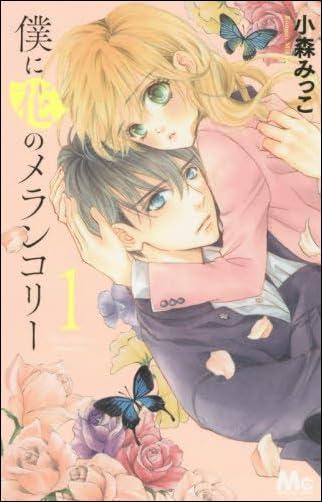 僕に花のメランコリー 1 (マーガレットコミックス)