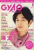 GyaO Magazine (ギャオマガジン) 2008年 01月号 [雑誌]