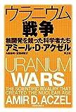 ウラニウム戦争 核開発を競った科学者たち