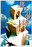 屋上物語 (祥伝社文庫)