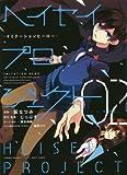 ヘイセイプロジェクト―イミテーションヒーロー―(2): IDコミックス/ZERO-SUMコミックス