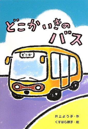 どこかいきのバス (わくわくえどうわ)