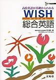 WISH総合英語 (シグマベスト) [単行本] / 文英堂 (刊)