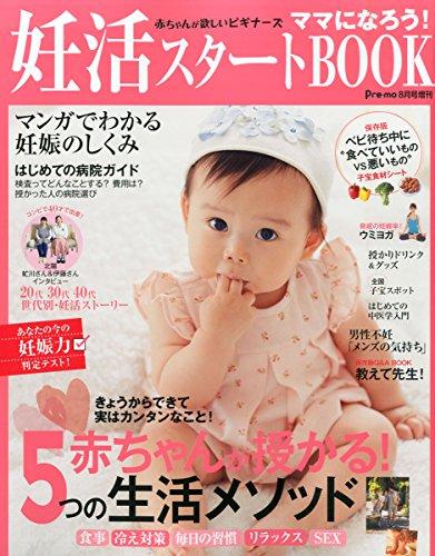 妊活スタートBOOK 2015年 8 月号
