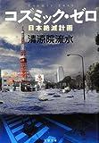 コズミック・ゼロ: 日本絶滅計画 (文春文庫)