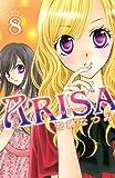 ARISA(8) (講談社コミックスなかよし)
