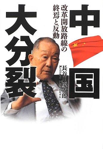 中国大分裂 リスクからクライシスへ