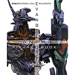 �V���I�G���@���Q���I��ANIMA���B�W���A���u�b�N (DENGEKI HOBBY BOOKS)