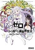Re:ゼロから始める異世界生活 公式アンソロジーコミック<Re:ゼロから始める異世界生活 公式アンソロジーコミック> (コミックアライブ)