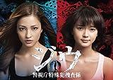 黒木メイサ DVD 「ジウ 警視庁特殊犯捜査係 DVD BOX」