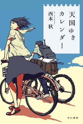 天国ゆきカレンダー (ハヤカワ文庫 JA ニ 4-1)