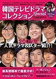韓国テレビドラマコレクションSpecial 2009 総集編 DVD付き (キネ旬ムック)