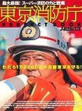 東京消防庁 PERFECT BOOK