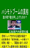 ハシモトブームの真相 誰が橋下徹を押し上げたのか?: 2015大阪ダブル選挙を前に徹底検証!