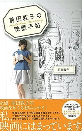 前田敦子の映画手帖