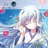 アオイシロ  オリジナルサウンドトラック