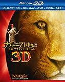 ナルニア国物語/第3章:アスラン王と魔法の島 4枚組3D・2Dブルーレイ&DVD&デジタルコピー(ムービーストーリーブック付) [Blu-ray]