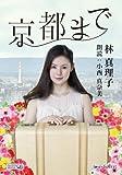 朗読オーディオブック『京都まで』(原作:林真理子、朗読:小西真奈美)