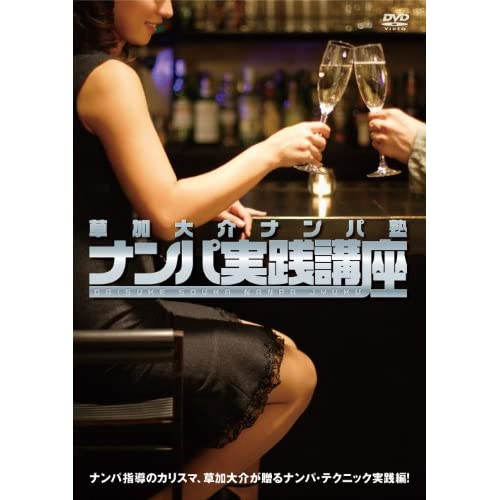 草加大介ナンパ塾/ナンパ実践講座 [DVD]