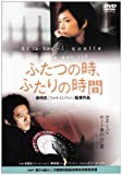 ふたつの時、ふたりの時間 [DVD]