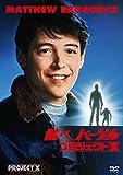 飛べ、バージル/プロジェクトX[DVD]