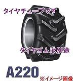ファルケン 作業機、運搬車用タイヤチューブ   適応タイヤ: A220 17×8.00-8 4PR