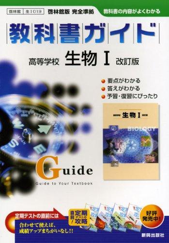 啓林館版生物1 (教科書ガイド)