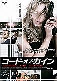 コード・オブ・カイン [DVD]