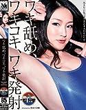 ワキ舐め・ワキコキ・ワキ発射!(MMIF-001) [DVD]