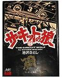 サーキットの狼 (14) (MCCコミックス)
