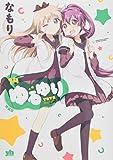 ゆるゆり (14)巻 特装版 (百合姫コミックス)