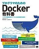 プログラマのためのDocker教科書 インフラの基礎知識&コードによる環境構築の自動化 -