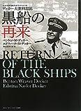 黒船の再来―米海軍横須賀基地第4代司令官デッカー夫妻回想記