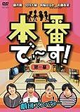 本番で~す!第一幕 [DVD]