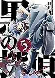 黒の探偵 5巻 (デジタル版ガンガンコミックス)