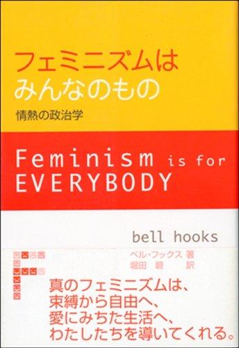 フェミニズムはみんなのもの―情熱の政治学 (ウイメンズブックス (2-1))