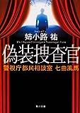 偽装捜査官 警視庁都民相談室 七曲風馬 (角川文庫)