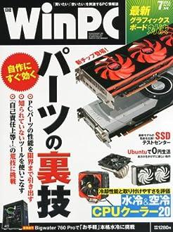 日経 WinPC (ウィンピーシー) 2013年 07月号